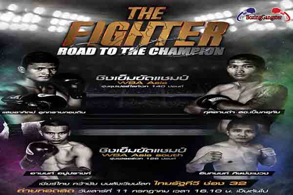 The Fighter Road To The Champion